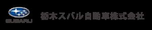 栃木スバル自動車株式会社